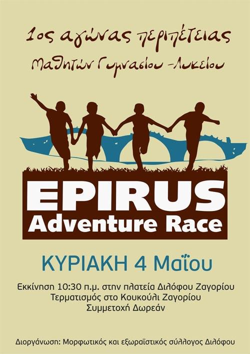 1ος ΑΓΩΝΑΣ ΠΕΡΙΠΕΤΕΙΑΣ ''EPIRUS ADVENTURE RACE''