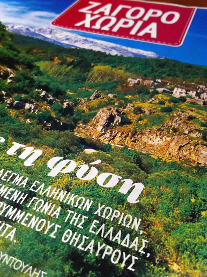 Αφιέρωμα στα Ζαγοροχώρια, εστιατόριο ΛΙΘΟΣ στο Δίλοφο Ζαγορίου, περιοδικό olive