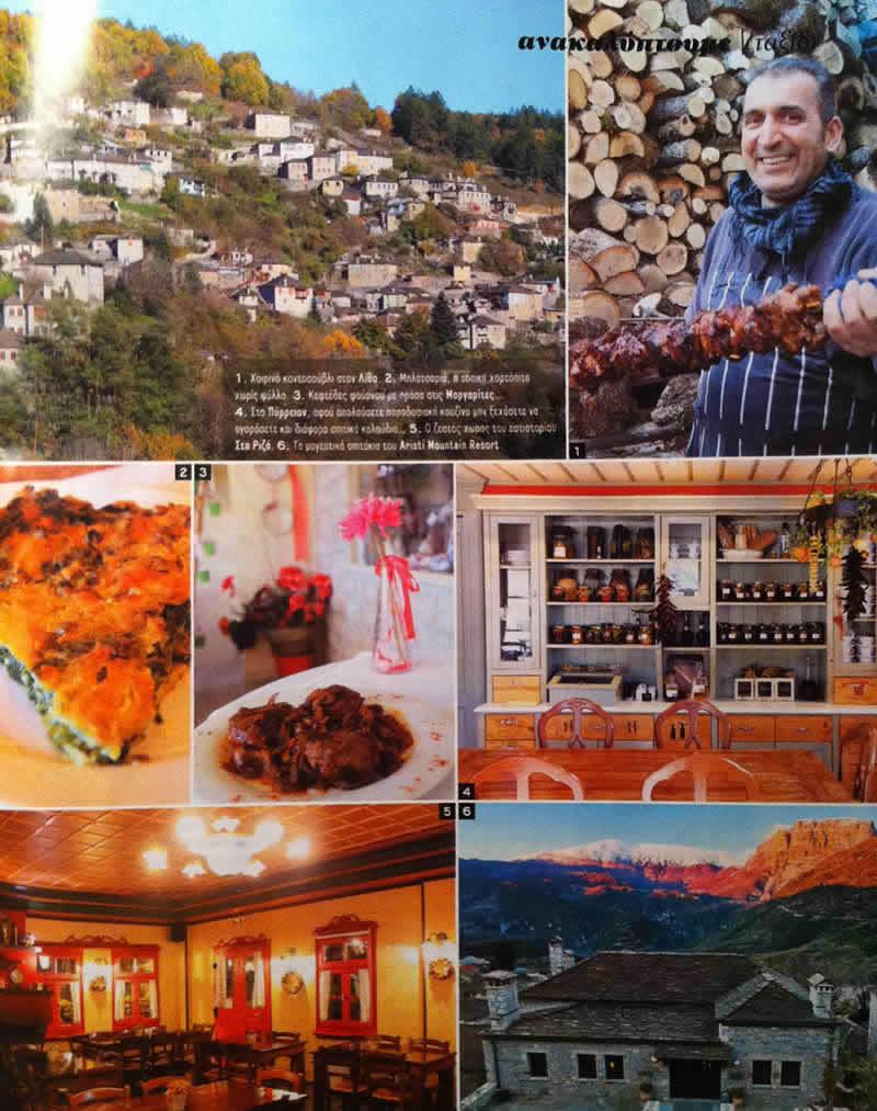 Αφιέρωμα στο Ζαγόρι, εστιατόριο ΛΙΘΟΣ στο Δίλοφο Ζαγορίου, περιοδικό olive