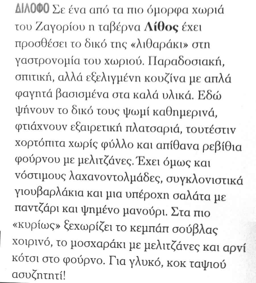 Δημοσίευση εστιατορίου ΛΙΘΟΣ από το περιοδικό olive