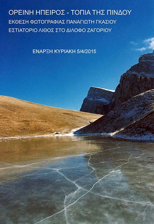 """Έκθεση φωτογραφίας """"Ορεινή Ήπειρος, τοπία τής Πίνδου"""""""