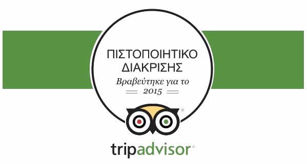 Το TripAdvisor είναι στην ευχάριστη θέση να απονέμει στην επιχείρηση Lithos στο Δίλοφο Ζαγορίου το Πιστοποιητικό Διάκρισης 2015. Αυτό το επίτευγμα είναι άμεσο αποτέλεσμα των εξαιρετικών κριτικών που λαμβάνατε συνεχώς από τους ταξιδιώτες του TripAdvisor