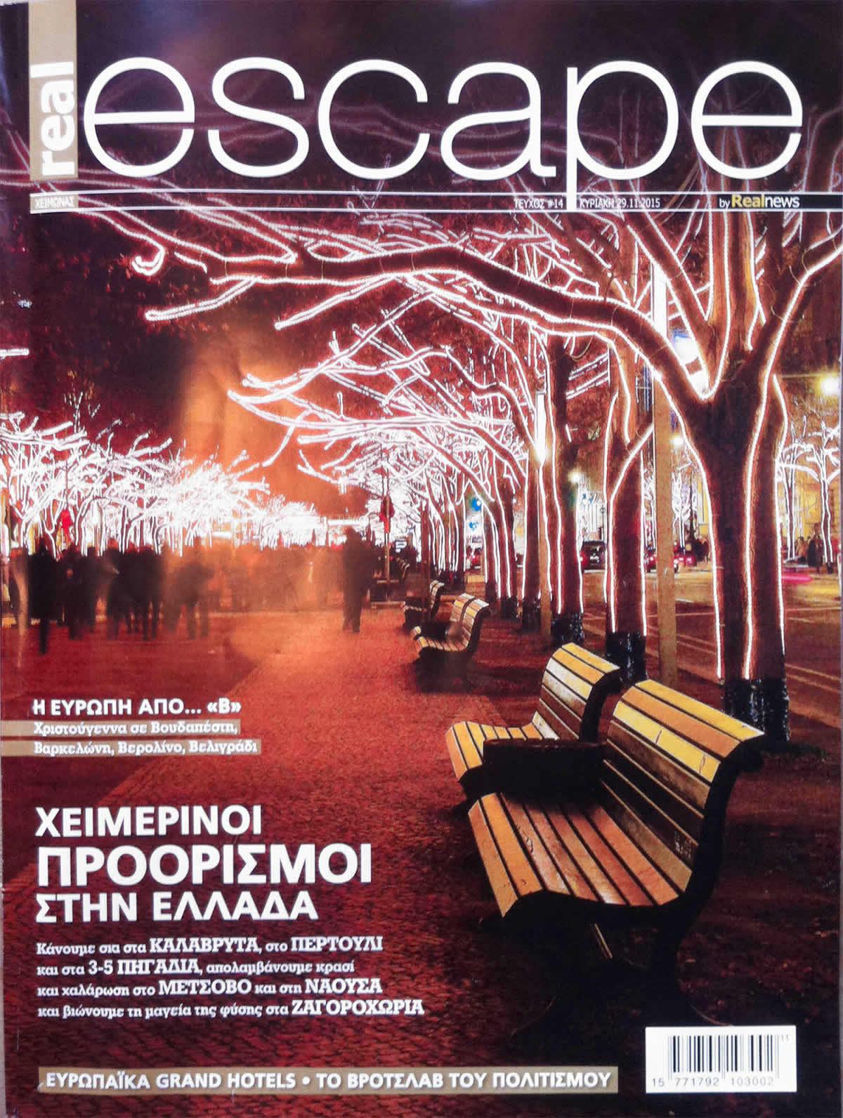 ΠΟΥ ΝΑ ΦΑΤΕ; Περιοδικό Real Escape, Νοέμβριος 2015