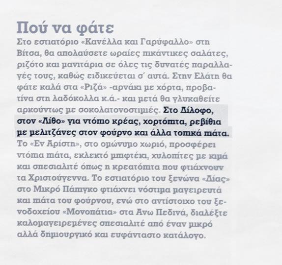 Rel Escape by Real News, Εστιατόριο ΛΙΘΟΣ, Ζαγοροχώρια