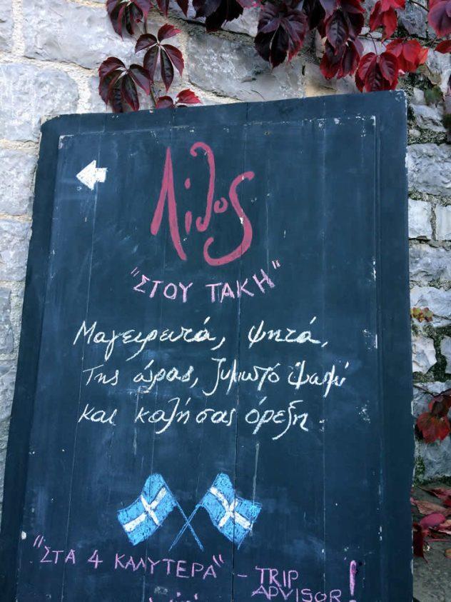 Εορταστική ατμόσφαιρα στο Λίθο και μάλλον ανάψουν και τα τζάκια για τους ρομαντικούς... Και όπως πάντα οι γνωστές μας λιχουδιές και τα μοναδικά πιάτα τού Τάκη!