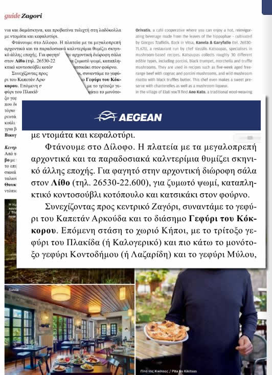 Ο Λίθος Τού Τάκη στο Δίλοφο-Ζαγοροχώρια ταξειδεύει με το περιοδικό Aegean Blue