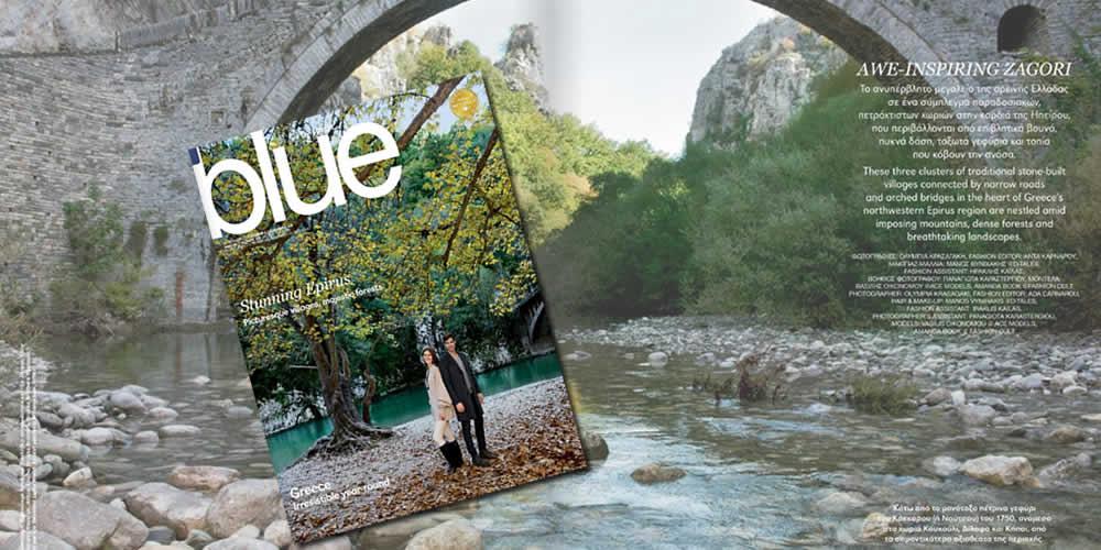 Ο Λίθος ταξειδεύει με το περιοδικό Aegean Blue